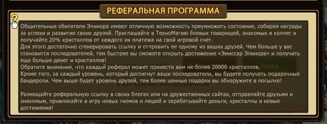 Информация о реферальной программе